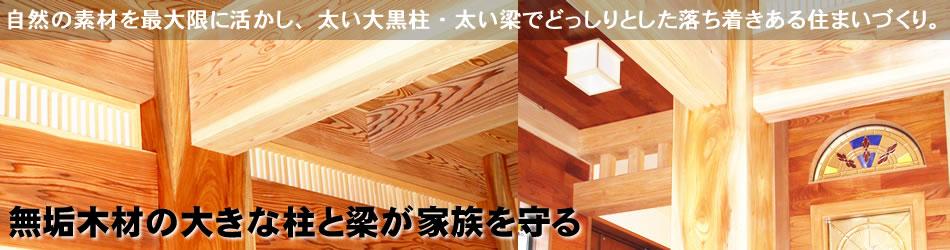 無垢木材の大きな柱と梁が家族を守る
